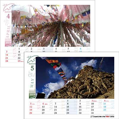 calendar2019_4_5.jpg